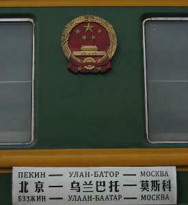 Transmongolico - tren Moscù-Ulaan Baatar-Beijing