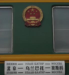 Transmongolica - treno Mosca-Ulaan Baatar-Beijing