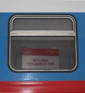 treno Transiberiana Моска - Владивосток